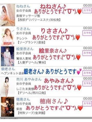 「15日【みたよ??】ありがとう♪」09/19(09/19) 23:25 | 純菜の写メ・風俗動画