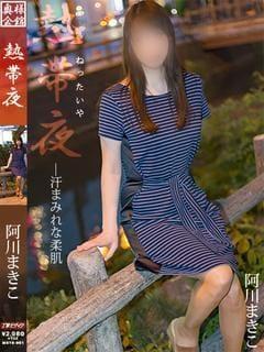 「出勤しました♪」09/20(09/20) 16:18 | 阿川まきこ【穏やかな性活】の写メ・風俗動画
