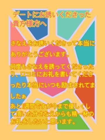 「ラストまで延長しますぅ」09/20(09/20) 21:36 | 紗苗(さなえ)の写メ・風俗動画