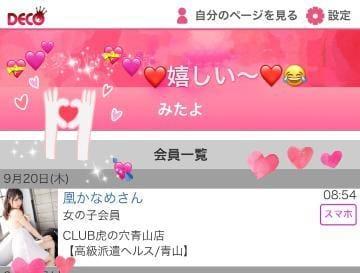 「もはやアイドルのおっかけ」09/21(09/21) 02:35 | ノアの写メ・風俗動画