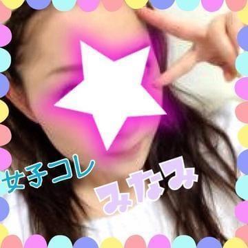 「大塚のUさん☆」09/21(09/21) 21:12 | みなみの写メ・風俗動画
