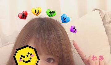 「お礼」09/22(09/22) 01:07   ★れな★極上姫の写メ・風俗動画
