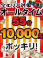 10,000円ポッキリ 姉妻専門 HACHI