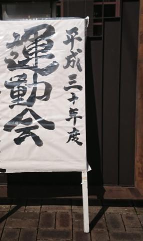 「運動会」09/22(09/22) 16:16 | 【熟女】ようこの写メ・風俗動画