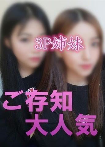 「元気はつらつ3P姉妹・・・(笑)」09/23(09/23) 06:29 | 3P姉妹の写メ・風俗動画