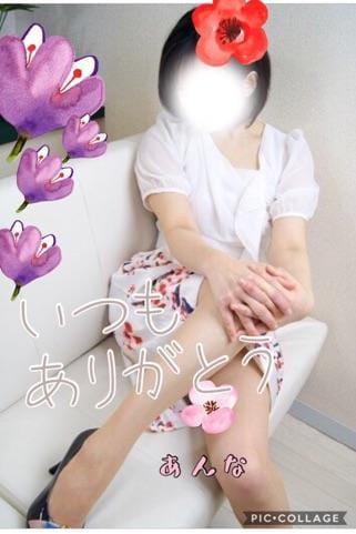 「☆ごめんなさい☆」09/23(09/23) 10:01 | あんなの写メ・風俗動画