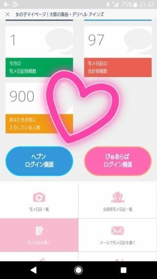 「あんり」09/23(09/23) 11:57   あんりの写メ・風俗動画