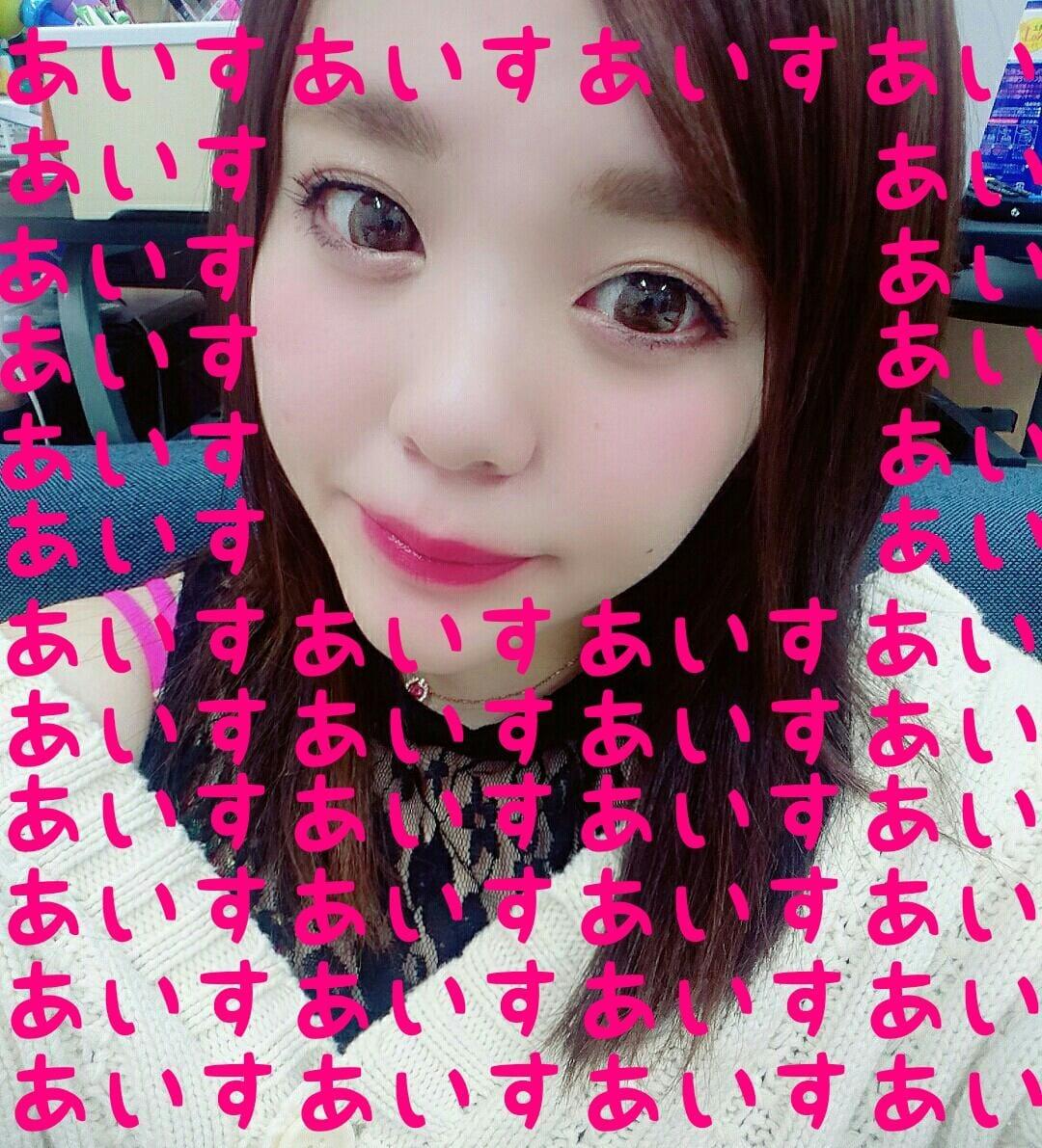 「にーはお☝( ^ω^)☝しぇいしぇい☝( ^ω^)☝」09/23(09/23) 16:01 | あいすの写メ・風俗動画