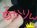 ☆体験あかり|A-rank