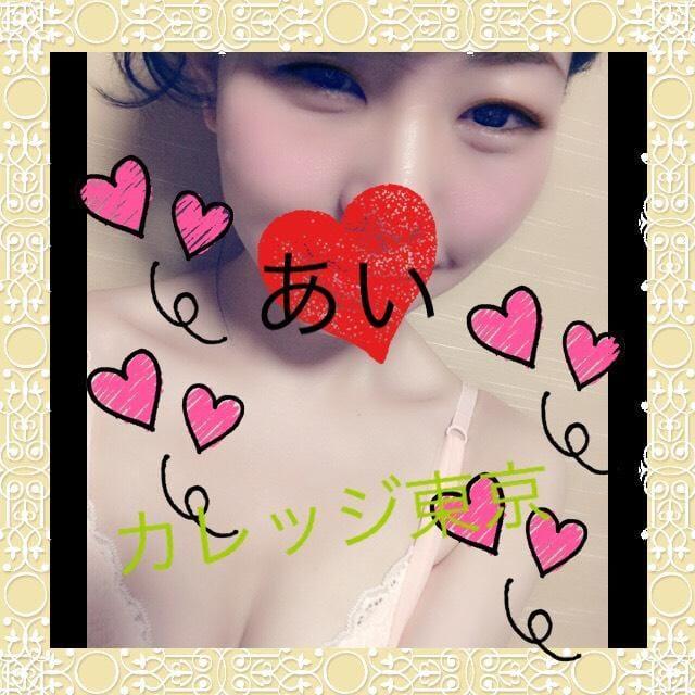 「待ってるよ(ฅ'ω'ฅ)♪」09/24(09/24) 00:15   あいの写メ・風俗動画