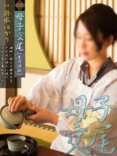 「出勤しました♪」09/24(09/24) 09:42 | 掛水 ゆかり【拒めない母親】の写メ・風俗動画