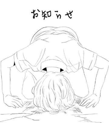 「お知らせです」09/24(09/24) 14:13 | 愛原 恵梨香(あいはらえりか)の写メ・風俗動画