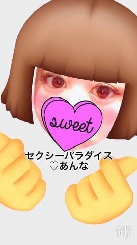 「こんにちわ」09/24(09/24) 16:45 | ANNA(あんな)の写メ・風俗動画