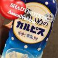 仁科あさみ|SHADY MOTION (シェイディモーション)