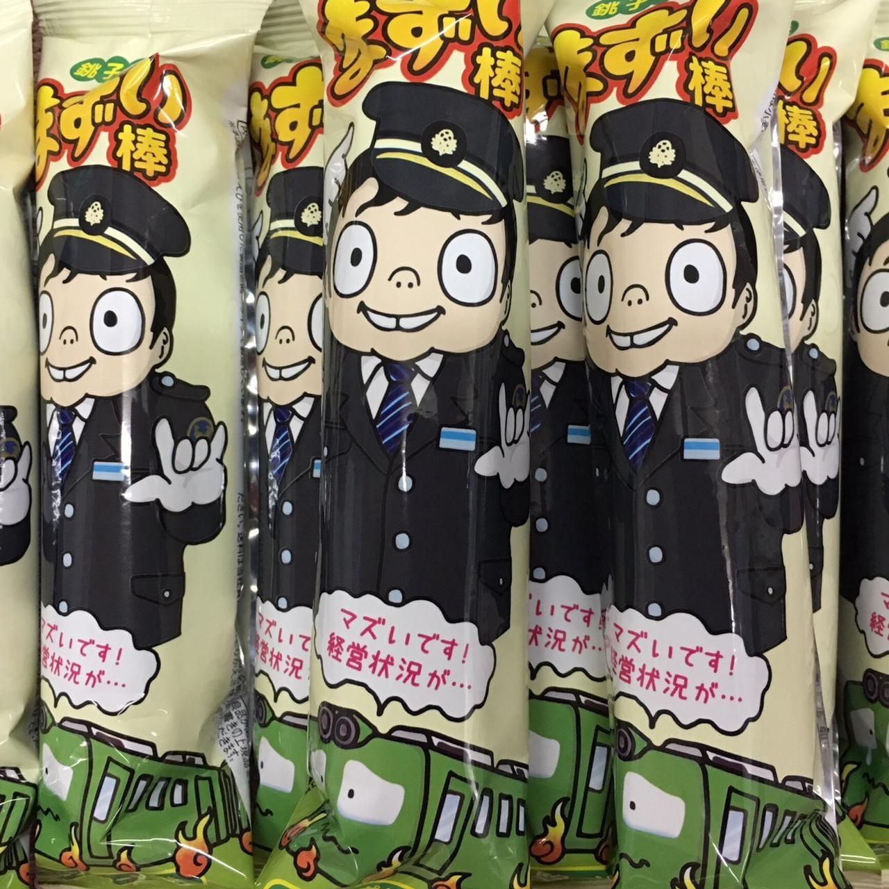 「銚子電鉄「まずい棒」♪」09/25(09/25) 09:57 | さくらこの写メ・風俗動画