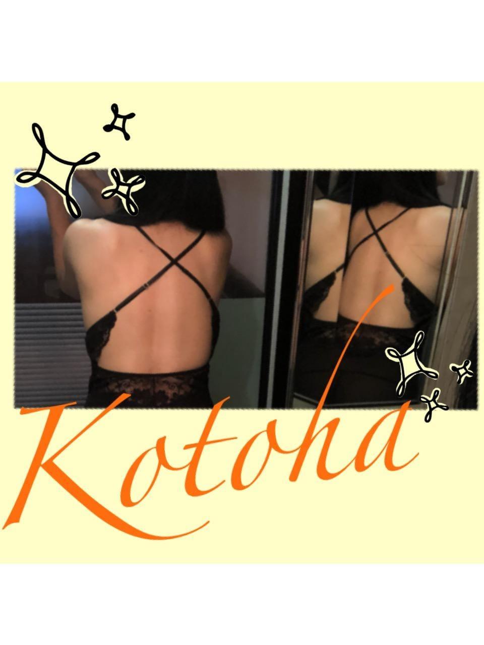 「しらなかった」09/27(09/27) 09:37   Kotoha(ことは)の写メ・風俗動画