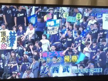 「西武おめでとう����」09/30(09/30) 21:14   ゆりかの写メ・風俗動画