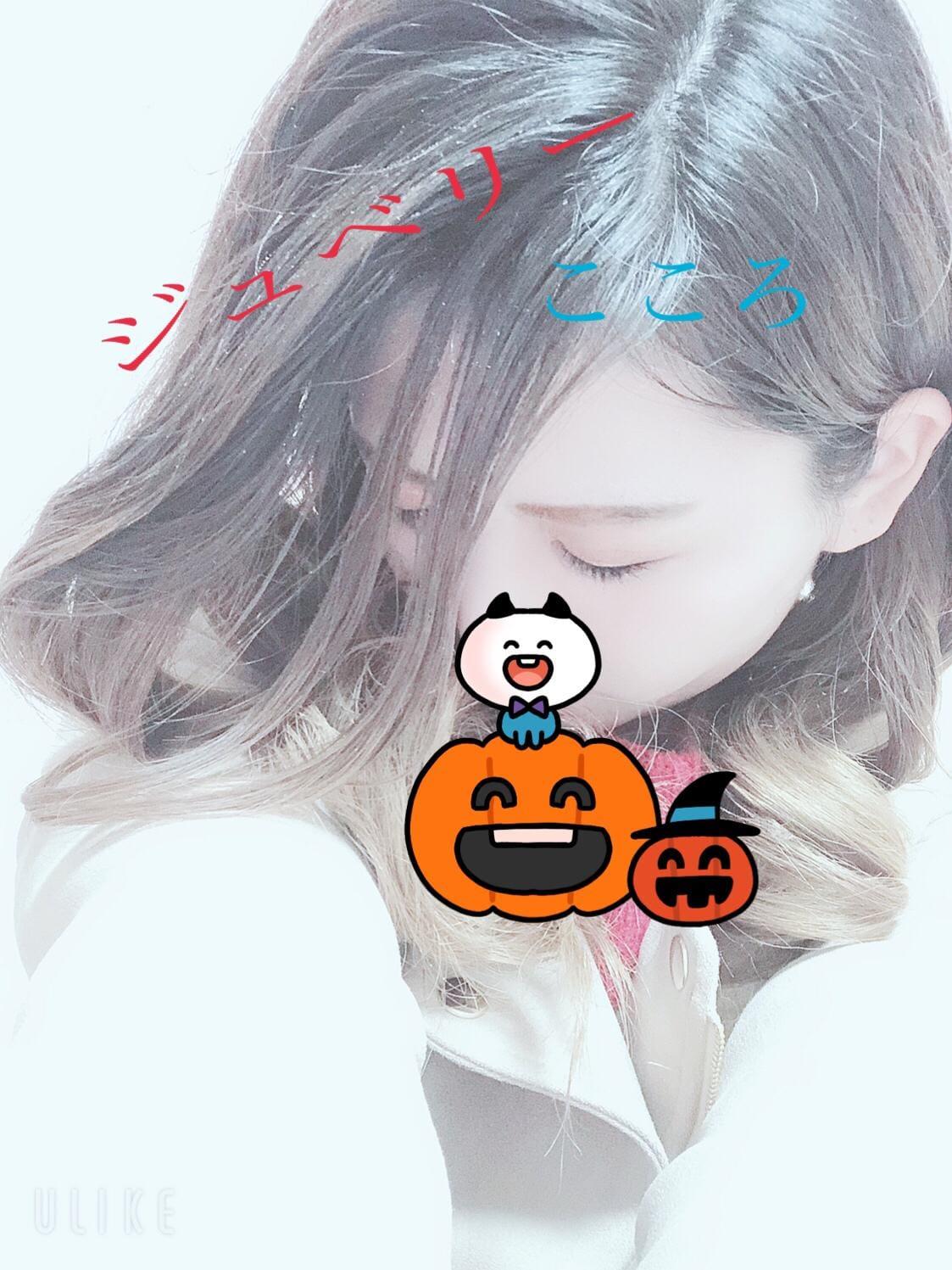 「ハロウィンの季節」10/03(10/03) 22:07 | こころの写メ・風俗動画