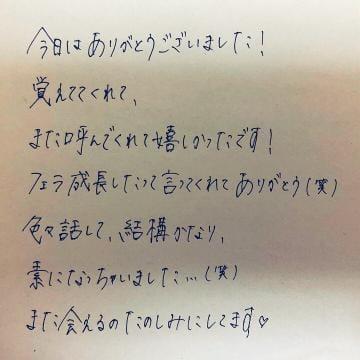 「中目黒の本指Mさんへ」10/03(10/03) 23:27 | こころの写メ・風俗動画