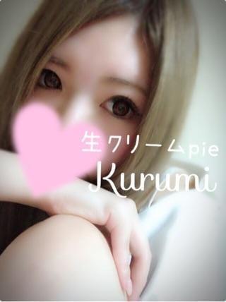 「おれい?」10/06(10/06) 20:39 | 読者モデル☆くるみ姫☆の写メ・風俗動画