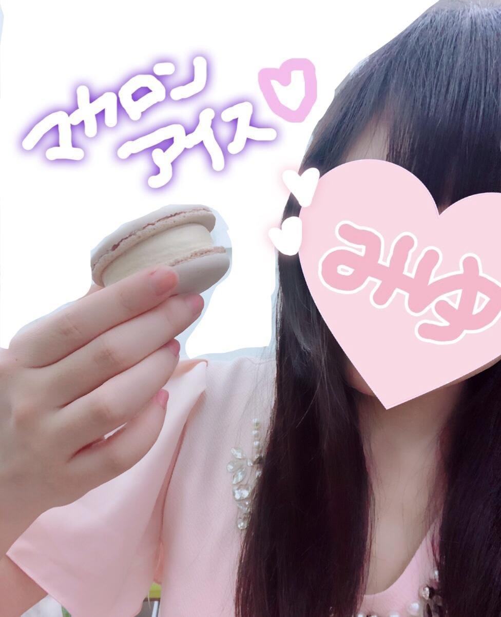 「マカロンアイス☆みゆ」10/06(10/06) 22:10 | みゆの写メ・風俗動画