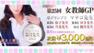「女教師GP??」10/10(10/10) 19:15 | 葉月先生の写メ・風俗動画