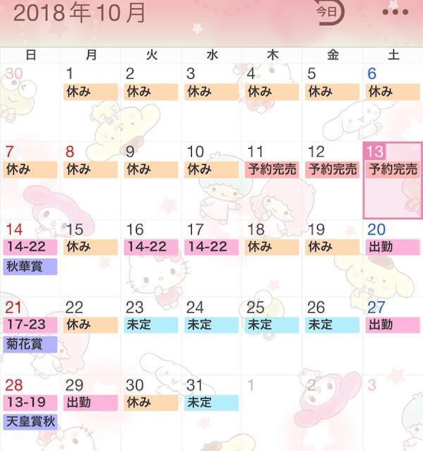 「ご予約完売」10/13(10/13) 16:42 | ふうこの写メ・風俗動画