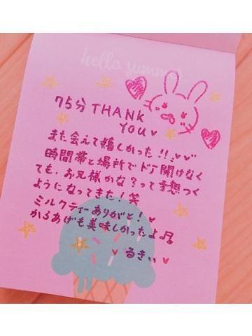 「ありがとう」10/14(10/14) 14:02   るきいの写メ・風俗動画