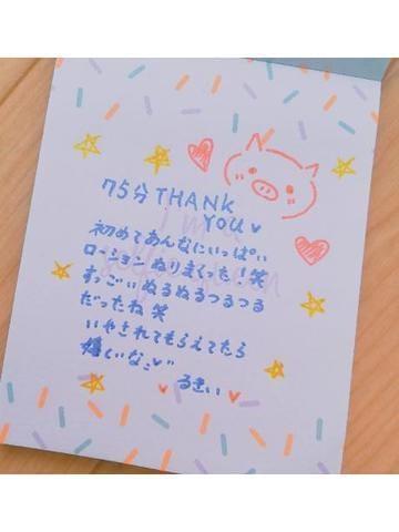 「ありがとう」10/14(10/14) 14:21   るきいの写メ・風俗動画
