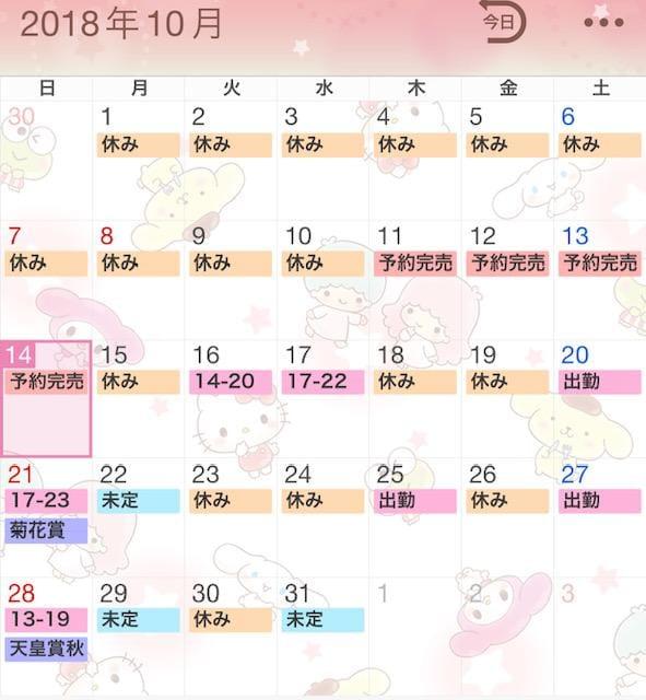 「11.12.13.14日のお礼」10/14(10/14) 21:38 | ふうこの写メ・風俗動画