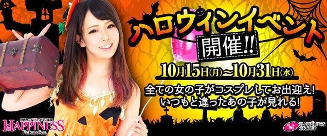 「ハロウィンイベント開催」10/14(10/14) 21:41 | ちぃの写メ・風俗動画