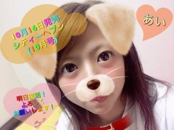 「いよいよです!」10/15(10/15) 12:35   アイの写メ・風俗動画