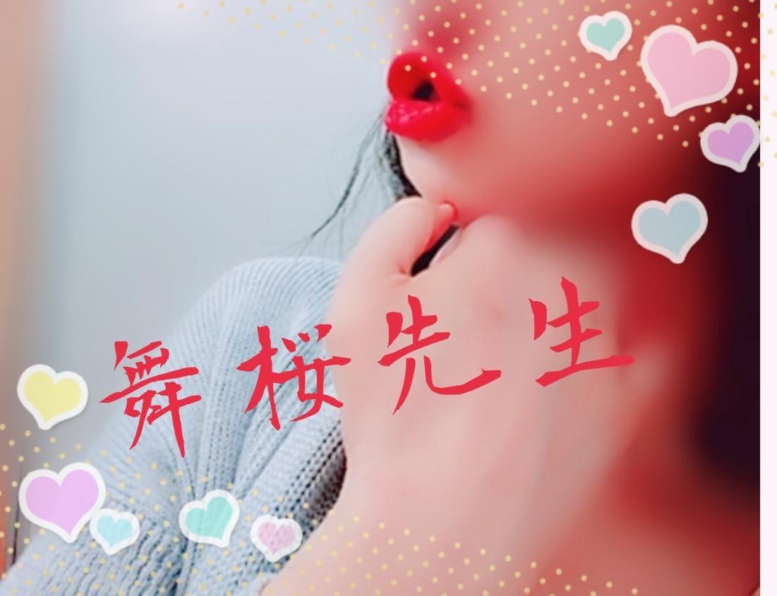 「ちゅーしよ?」10/16(10/16) 12:24   土屋 舞桜の写メ・風俗動画