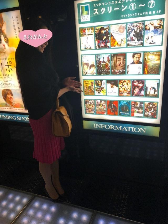 「今日も映画館 ☆」10/16(10/16) 18:02 | えれがんとの写メ・風俗動画
