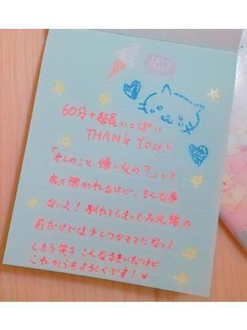 「ありがとう」10/16(10/16) 18:50   るきいの写メ・風俗動画
