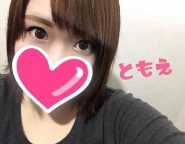 「お礼。」10/17(10/17) 03:10 | 土萌 (ともえ)の写メ・風俗動画