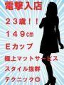 エリカ【23歳!電撃入店美女】|ALLURE(アリュール)