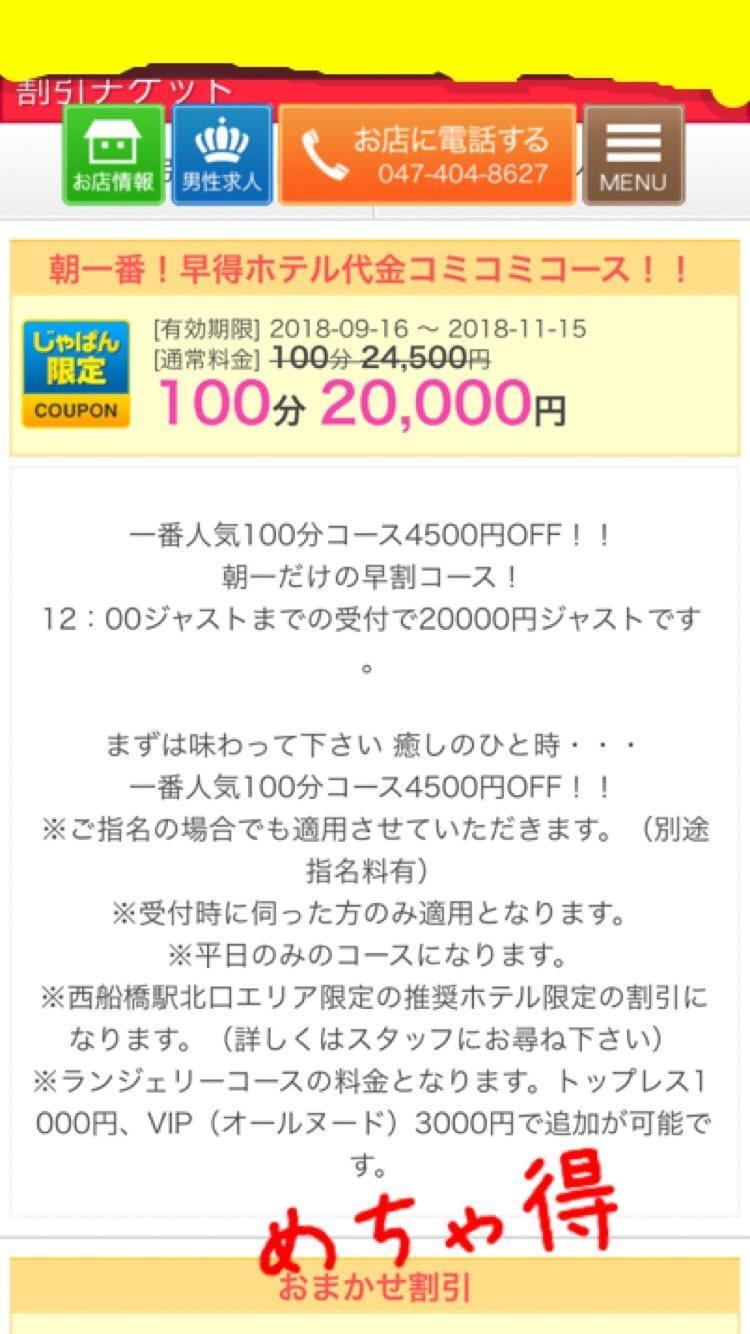 「コレ!めちゃ得!」10/17(10/17) 13:03   星野うるはの写メ・風俗動画