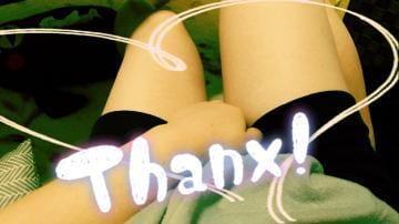 「ありがとう~♪」10/17(10/17) 17:25 | まいの写メ・風俗動画