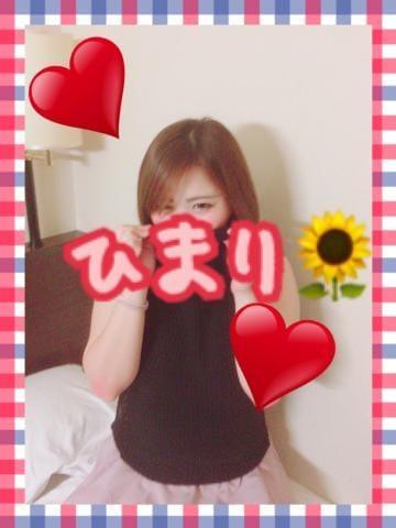 「ありがとう♡」10/17(10/17) 21:35 | ひまりの写メ・風俗動画