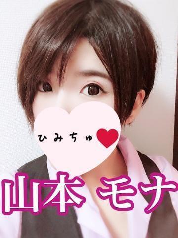 「モナが0時をお知らせします♡」10/18(10/18) 00:15   山本モナの写メ・風俗動画