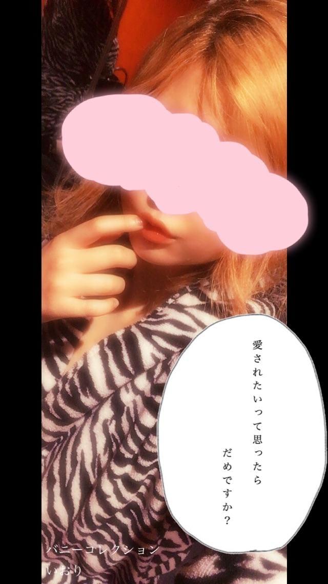 「ふたりのひみつ♥」10/18(10/18) 19:45   イオリの写メ・風俗動画