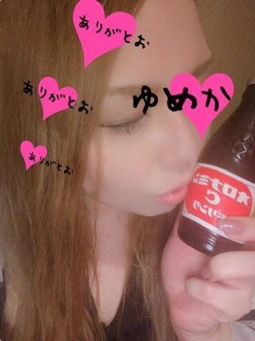 「ありがとぉぉう」10/19(10/19) 01:13 | ゆめかの写メ・風俗動画