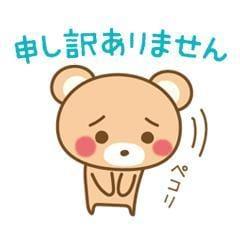 「ごめんなさい(o> ω