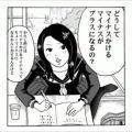 ひとみ|桃色奥様~松戸の情事~