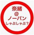 奈緒|五反田痴女性感フェチ倶楽部