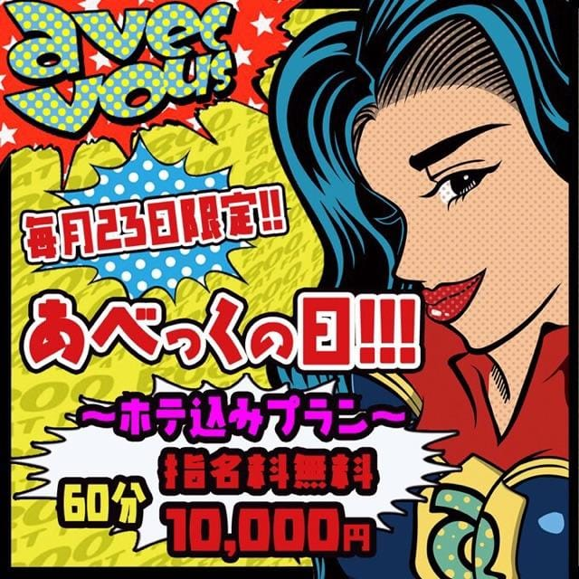 「★アベックDAY★」10/23(10/23) 10:57 | れいかの写メ・風俗動画