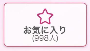 「あと2名様!」10/23(10/23) 20:44 | リリの写メ・風俗動画