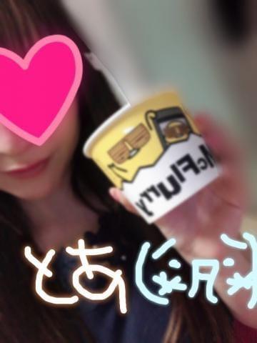 「☆出勤☆」10/26(10/26) 17:02 | 十愛(とあ)の写メ・風俗動画