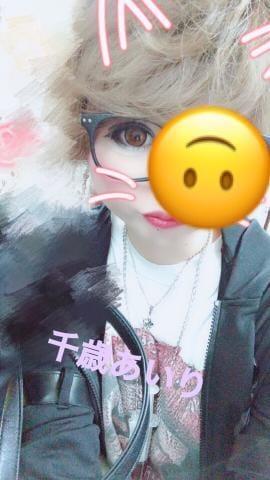 「出勤です」10/30(10/30) 17:01 | 千歳あいりの写メ・風俗動画